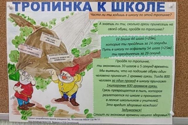 Школьники очень надеются, что смогут убедить красноярцев не ходить по газонам
