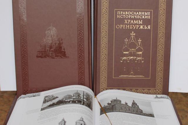 Вышла в свет книга «Православные исторические храмы Оренбуржья»
