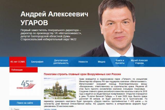 104fb9535dce0 На сайте депутата Андрея Угарова появился новый раздел | БЕЛГОРОД ...