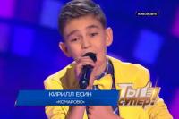 В 2017 году Кирилл Есин уже принимал участие в международном детском вокальном конкурсе «Ты-супер!».