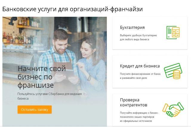 В каталоге Сбербанка доступны бизнес-модели в разных отраслях.