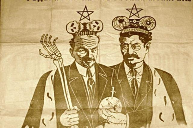 «Комиссародержавцы» Ленин и Троцкий. Самый известный белогвардейский плакат.