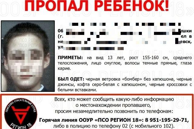 В Ижевске пропал без вести 14-летний подросток