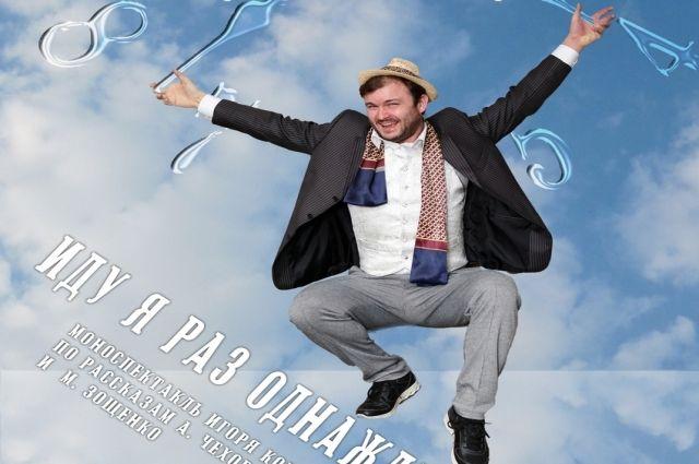 Спектакль Игоря Коротаева получил больше всего голосов.