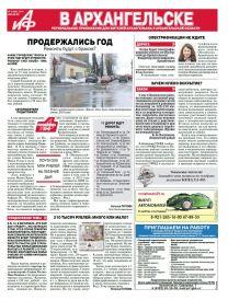 «АиФ в Архангельске» №15