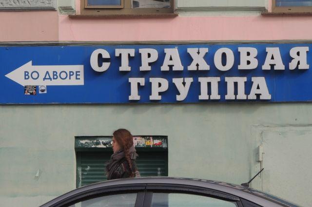 Если страховая компания не идёт навстречу потребителю и отказывает удовлетворить его требования, смело подавайте жалобу напрямую в Банк России.