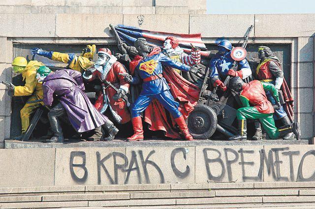 Вандалы время от времени заливают краской памятник советским воинам-освободителям в Софии. Местные власти не особо спешат его очистить.