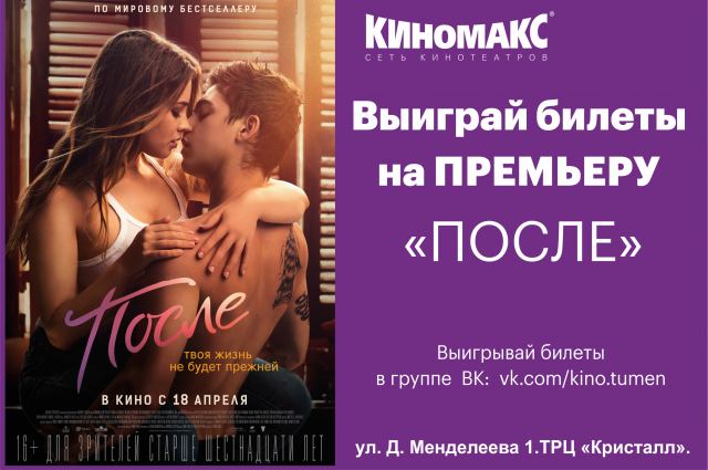 Тюменский «Киномакс» приглашает на специальный показ фильма «После»