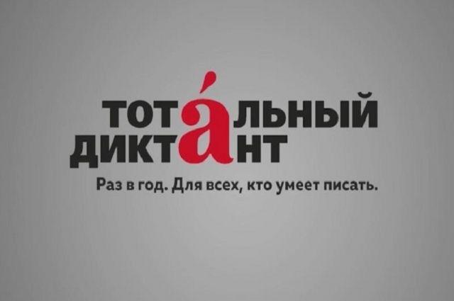13 апреля в регионе пройдёт «Тотальный диктант»