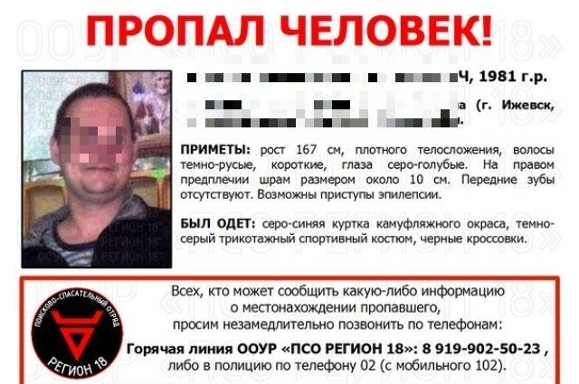 38-летний житель Ижевска пропал по пути в магазин