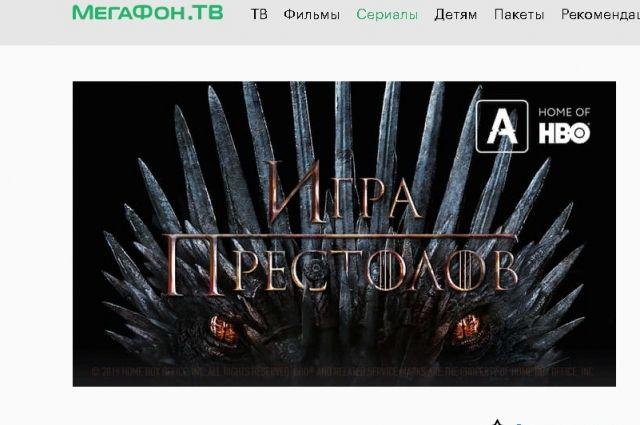 Зрители онлайн-сервиса «МегаФон ТВ» первыми увидят финальный сезон сериала «Игра престолов».