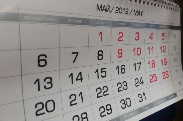 В майские праздники тюменцев ожидают настоящие мини-каникулы