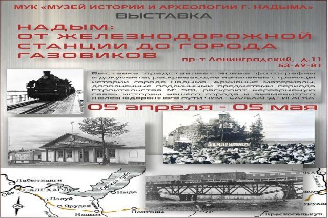 В Надыме открылась выставка, посвященная истории города
