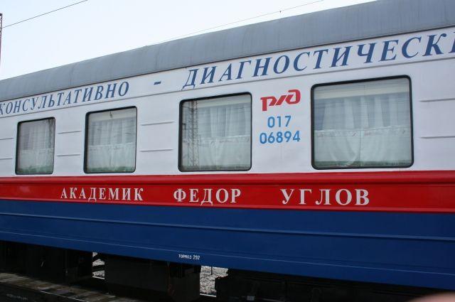 Медпоезд  «Академик Федор Углов» посетит 4 района Хабаровского края.