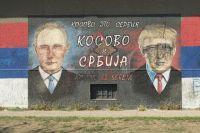 Граффити на стене здания в Белграде очень рельефно отражает место Сербии в мире – между Россией и США.