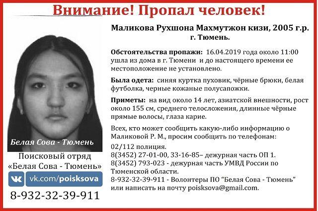 В Тюмени разыскивают школьницу