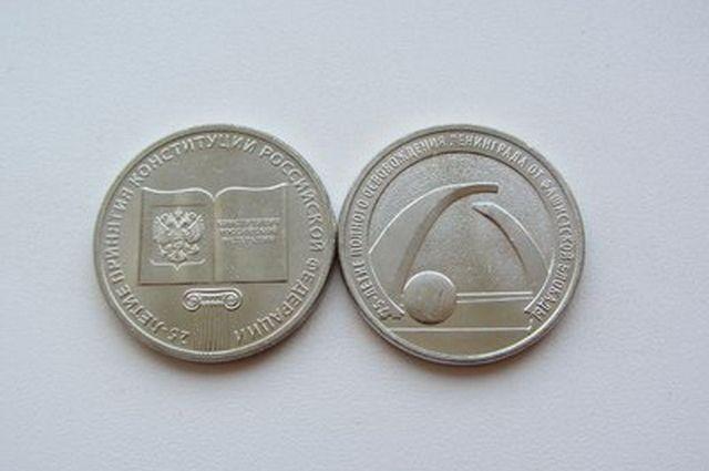 Вот такие памятные монеты можно обменять на мелочь из копилки