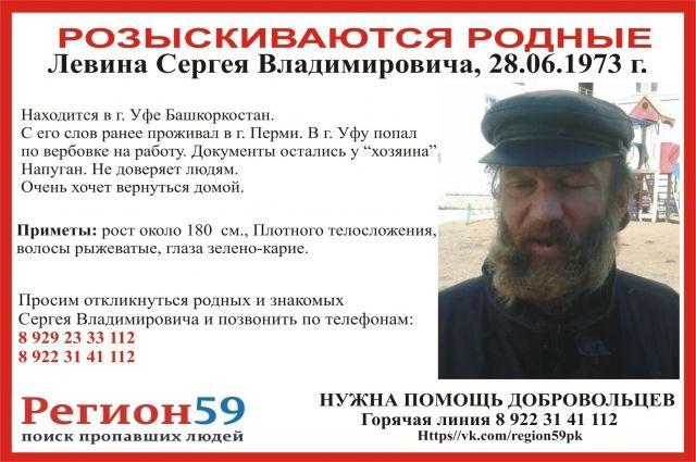 Три года назад пермяка увезли в Башкирию и заставили работать.