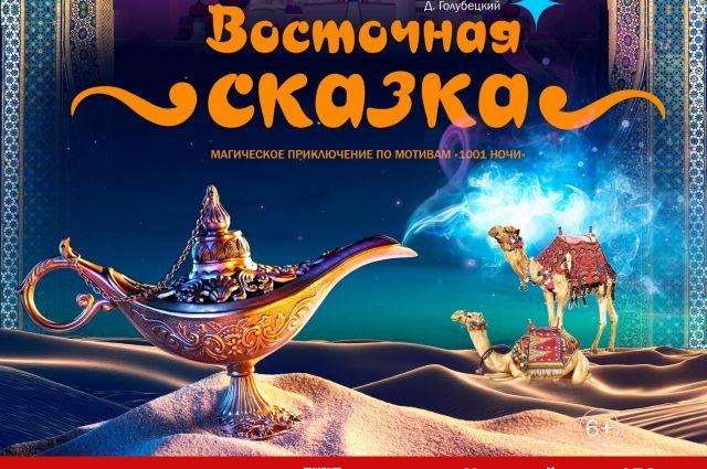 В омском Пятом театре поставят «Восточную сказку»