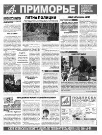 АиФ-Приморье № 17