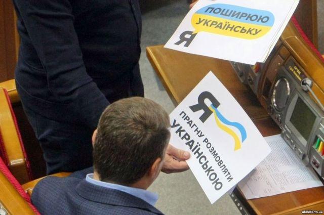 В Раде сообщили, когда вступят в силу штрафы за нарушение языкового закон