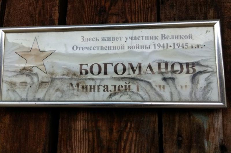 Ст. Абалаково. Вывеска на воротах ветерана.