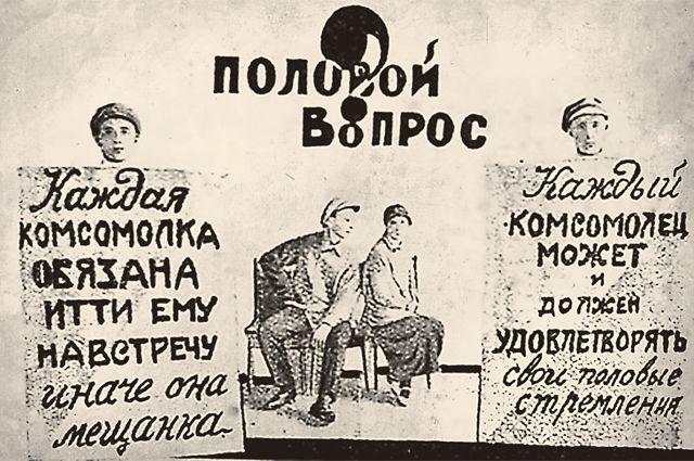 В проекте первого устава Российского коммунистического союза молодёжи (РКСМ) были такие обязанности у комсомолок. Агитплакат, 1920-е гг.