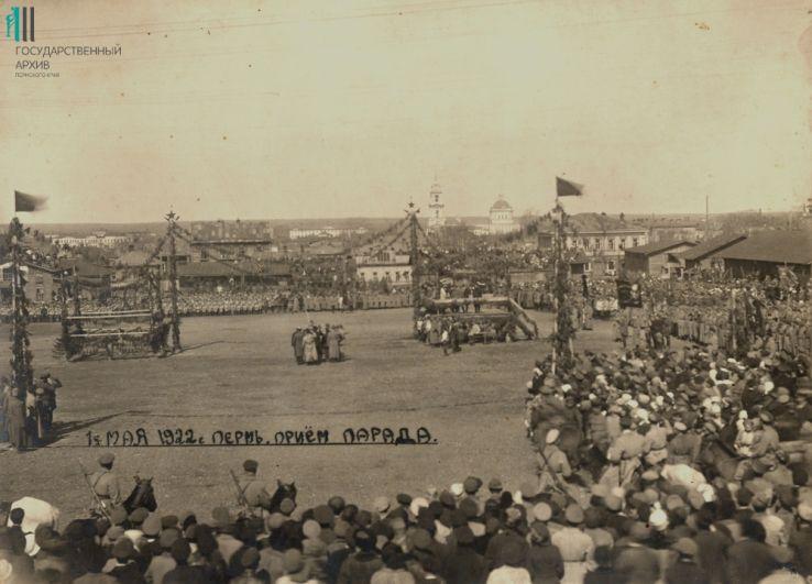 Церемония приёма парада на первомайской демонстрации, 1922 год.