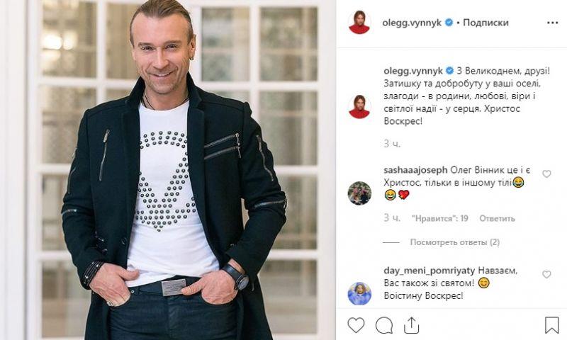 Олег Винник без корзинки и кулича просто поздравил украинцев с праздником.