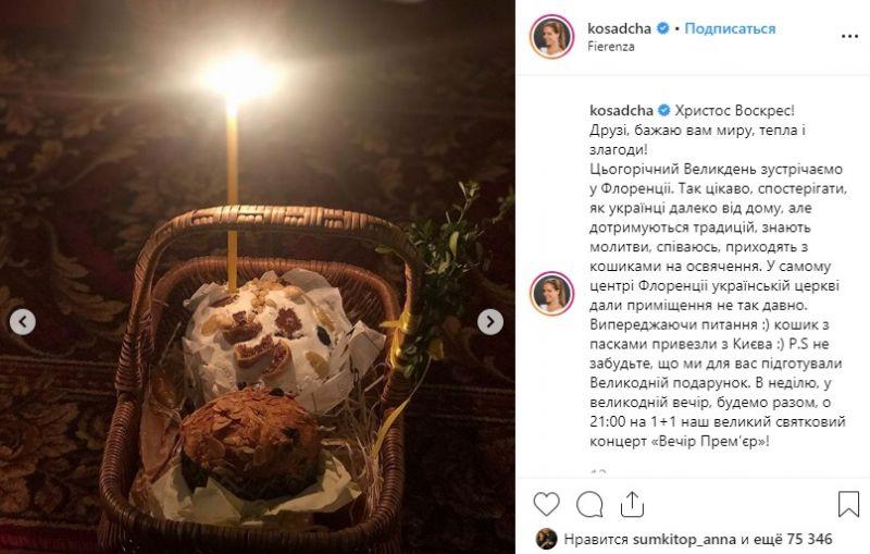Катя Осадчая с Юрием Горбуновым святили пасхи во Флоренции.