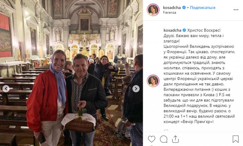 Звездная пара передает всем поздравления из солнечной Флоренции.