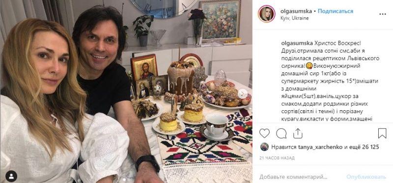 Ольга Сумская поделилась в своем микроблоге фото с мужем Виталием Борисюком, а также выставила рецепт своей фирменной пасочки.