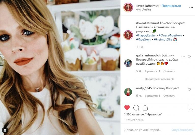 Ольга Фреймут также поздравила своих подписчиков с Пасхой.