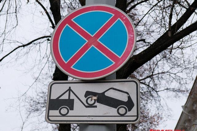 Автостоянка в центре будет запрещена до 20:00 часов 29 апреля.