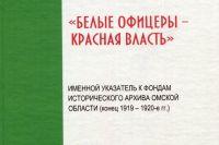 Так выглядит обложка справочника омских архивистов.