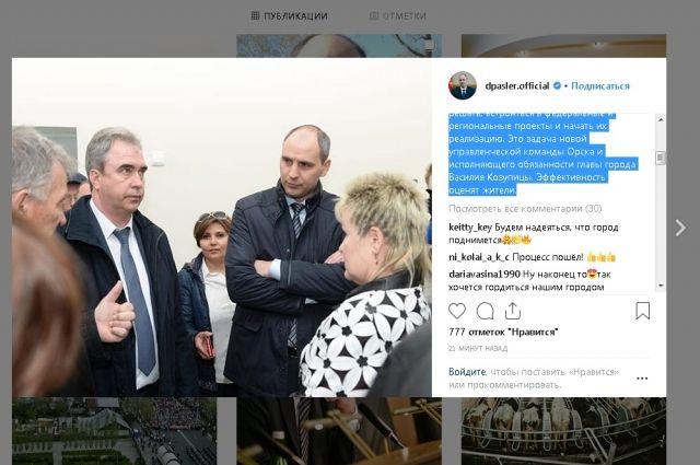 Денис Паслер об Орске: «Смена власти – это неизбежное решение для города»