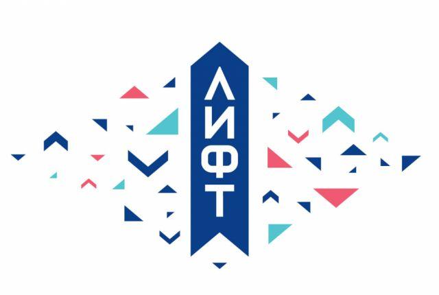 Более 100 проектов развития края прошли экспертную оценку конкурса «Лифт»
