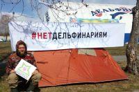 Андрей Перевозчиков объявил голодовку и разбил палатку напротив передвижного дельфинария.