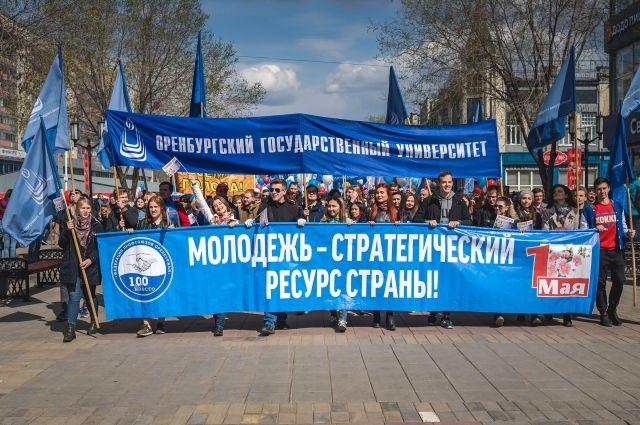 В Оренбурге на первомайское шествие вышли более 7 тысяч горожан