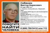 Инфорг по поискам среди волонтёрам - Василина Сойка (телефон 89129814198). Информацию о местонахождении мужчины также можно сообщать в полицию.