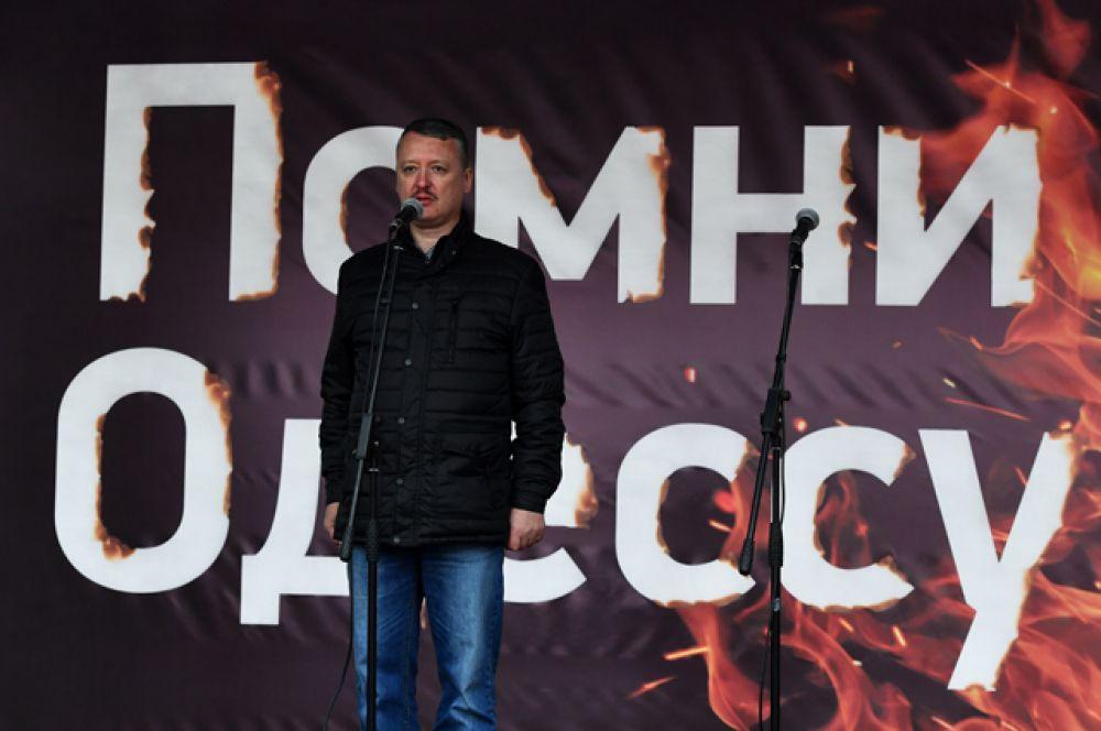 Бывший министр обороны Донецкой Народной Республики (ДНР) Игорь Стрелков выступает намитинге «Помни Одессу!».