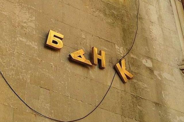 В Украине завершили ликвидацию очередного банка