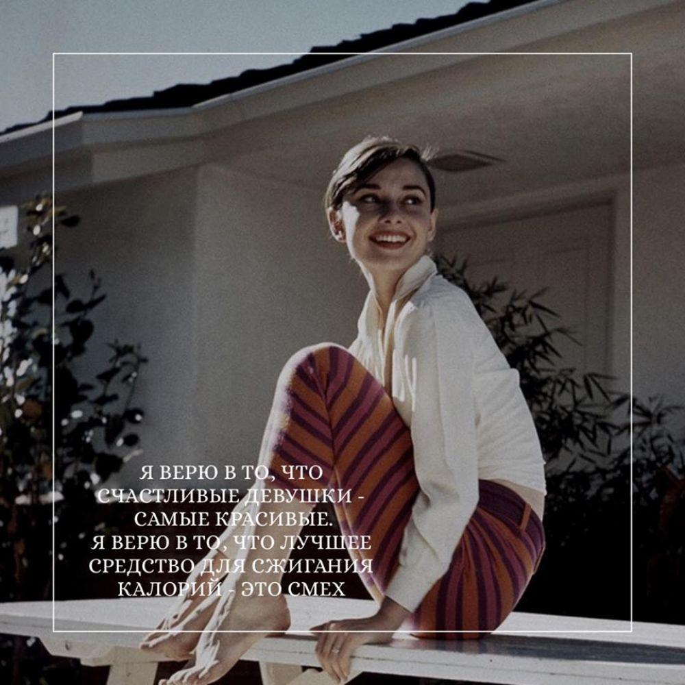 """Партнеры по съемочной площадке всегда вспоминали, что Одри Хепберн мало ела, но зато много смеялась и улыбалась, стараясь находить прелесть и счастье в маленьких вещах. Благодаря своему оптимизму и силы воли, Одри расстается с лишними килограммами, с балетом и уверенно начинает все с начала в кино. И успех к ней приходит после фильма """"Римские каникулы""""."""