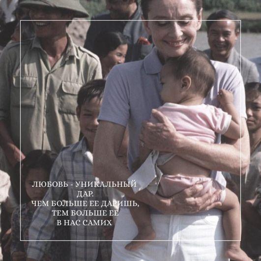 В последующие годы, вплоть до своей смерти, Одри Хепберн посетила множество стран третьего мира с гуманитарной миссией - последней ее поездкой стал визит в Кению и Сомали, где ее неожиданно настигли боли в желудке. Выяснилось, что у актрисы рак в терминальной стадии и помочь ей уже ничем нельзя.