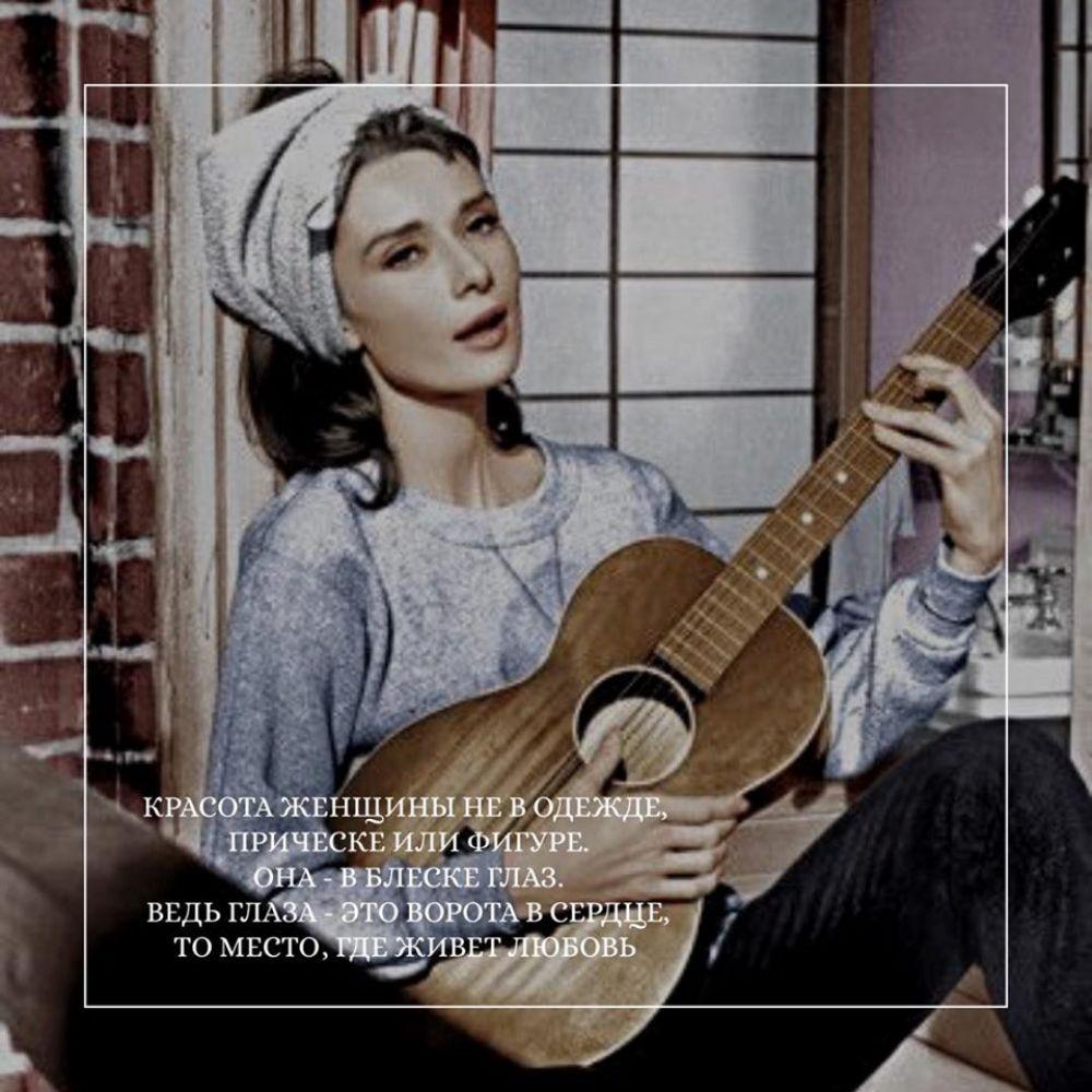 Еще в 1960-ые, когда Хепберн наравне с Твигги, была иконой стиля. Но для самой Хепберн внутренняя красота была в несколько раз важнее, чем внешняя - все платья с иголочки сшитые лично для нее были легендарными не из-за своего вида, а благодаря свету в глазах актрисы, который она щедро дарила всем.