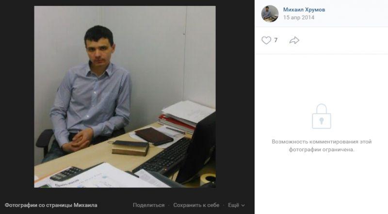Михаил Хрумов.