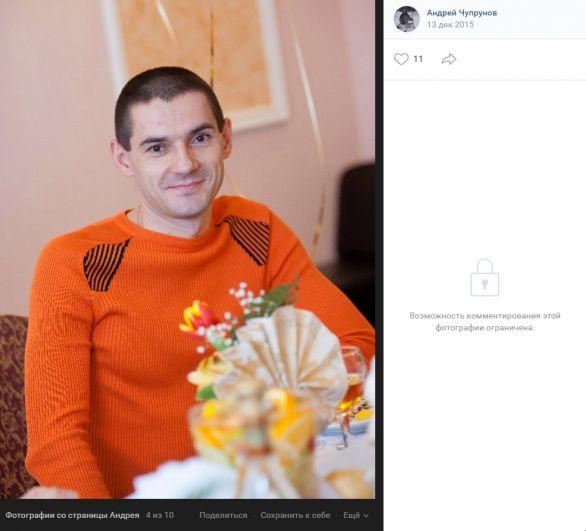 Андрей Чупрунов.