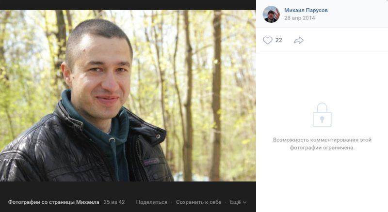 Михаил Парусов.