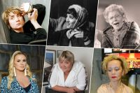 Земфира, Татьяна Лиознова, Фаина Раневская, Анна Семенович, Татьяна Агафонова и Дуся Германова.