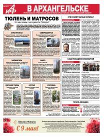«АиФ в Архангельске» №18-19
